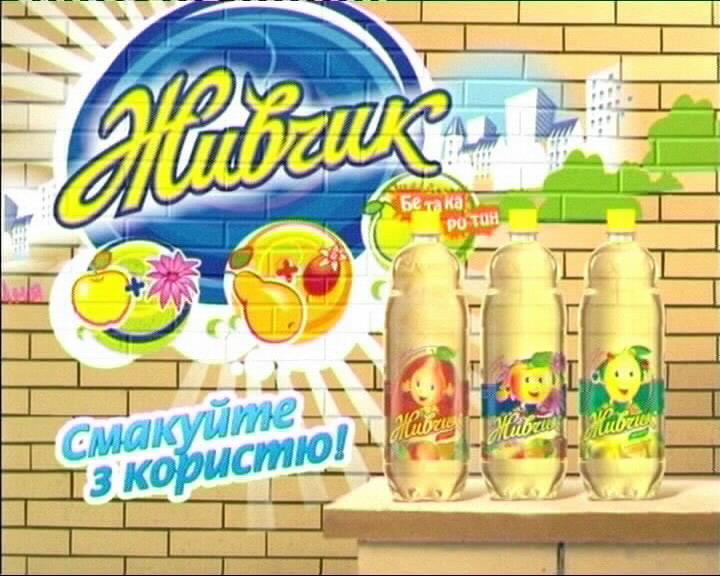 "...любимый напиток  ""ЖИВЧИК "" дарит победителю..."
